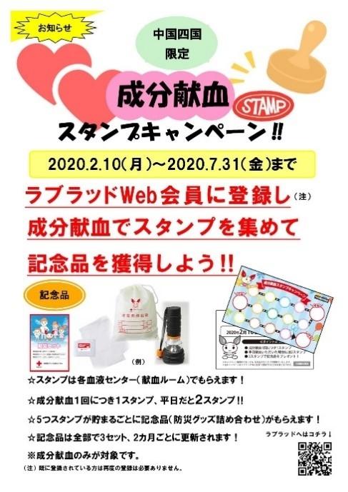 https://www.bs.jrc.or.jp/csk/tottori/stamnp.jpg