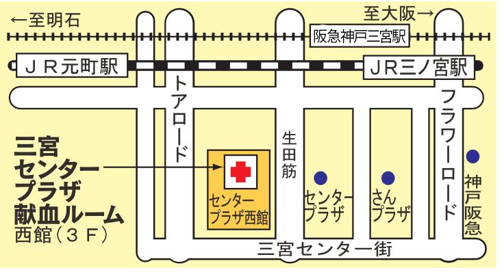 https://www.bs.jrc.or.jp/kk/hyogo/place/image/kenketsu_sannomiya.png