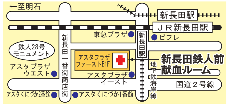 https://www.bs.jrc.or.jp/kk/hyogo/place/image/kenketsu_shinnagata.png