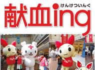 献血ing(広報季刊紙)