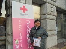献血ご卒業! 寺本 秀雄 さん