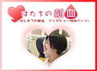 はたちの献血