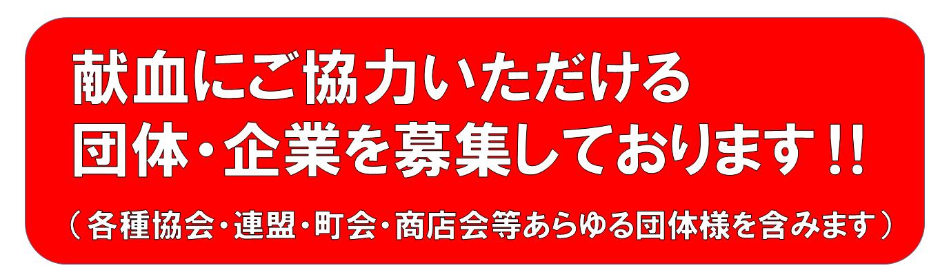 東京 都 赤十字 血液 センター