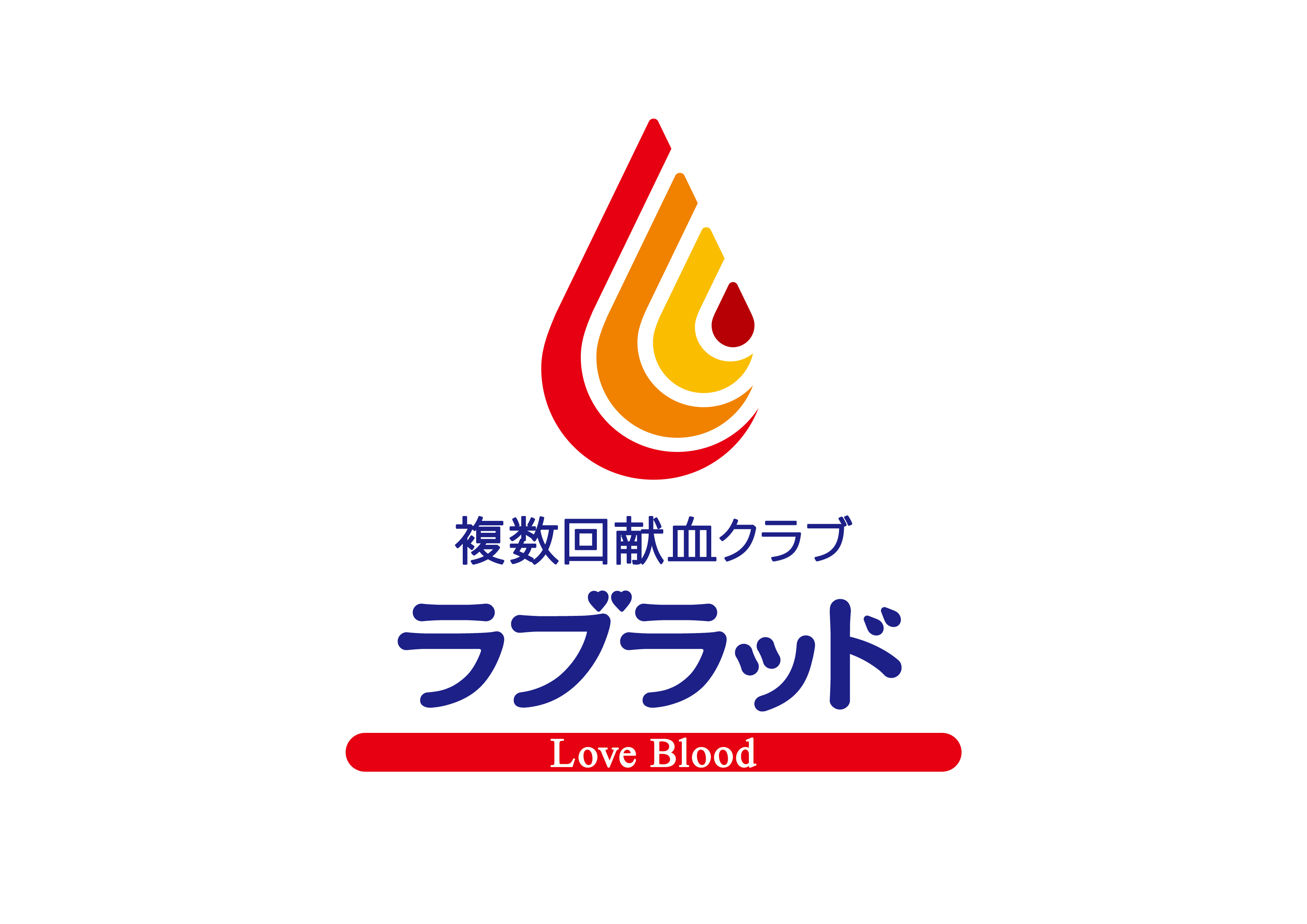 クラブ 献血