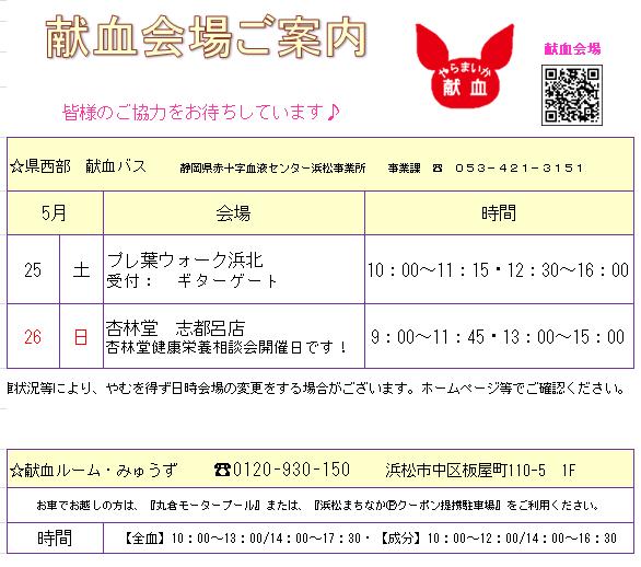 https://www.bs.jrc.or.jp/tkhr/shizuoka/___13.png