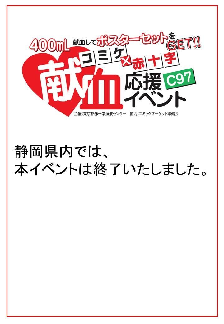 https://www.bs.jrc.or.jp/tkhr/shizuoka/___3________pop____.jpg