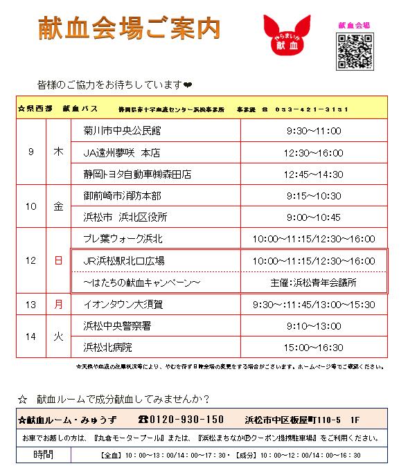 https://www.bs.jrc.or.jp/tkhr/shizuoka/______3.png