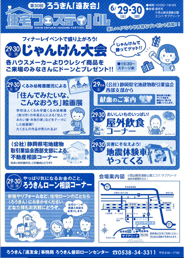 https://www.bs.jrc.or.jp/tkhr/shizuoka/_______2.png